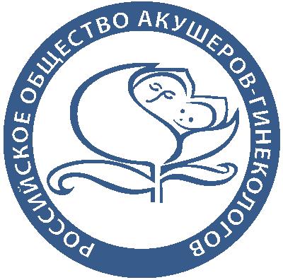 Российское общество акушеров-гинекологов